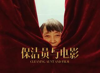 独家探访北京影院保洁员:电影扫地僧?那可不是他们的人生