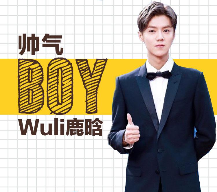 鹿晗穿西装亮相《长城》发布会,没想到一身正装的他这么帅!