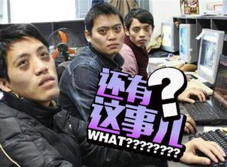 """日本加班文化有多酷?每月加班300小时才会被说""""太拼了""""!"""