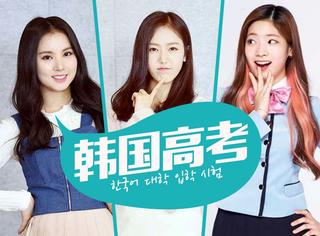 今天这些明星都去参加韩国高考了,结果考场门口变成了...