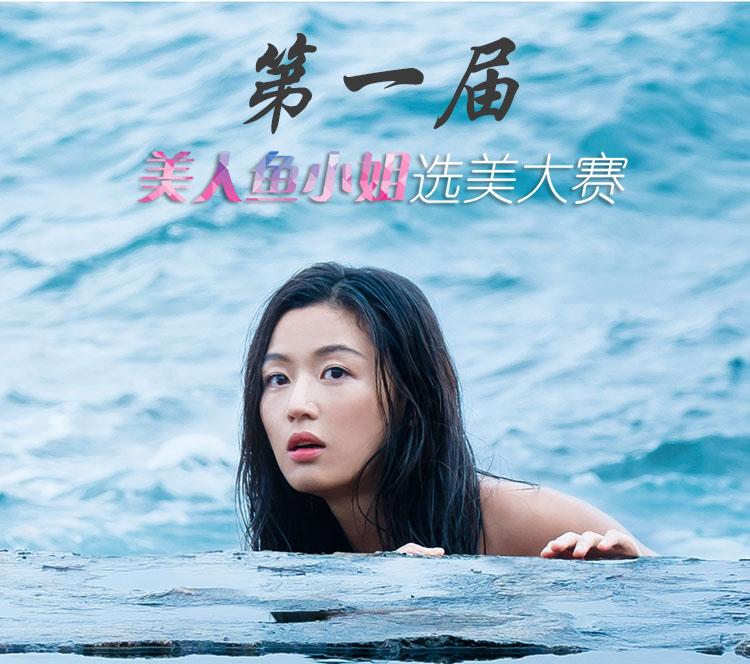全智贤的湿度、林允的光滑、范冰冰的弹力,电影里的美人鱼哪条最美腻