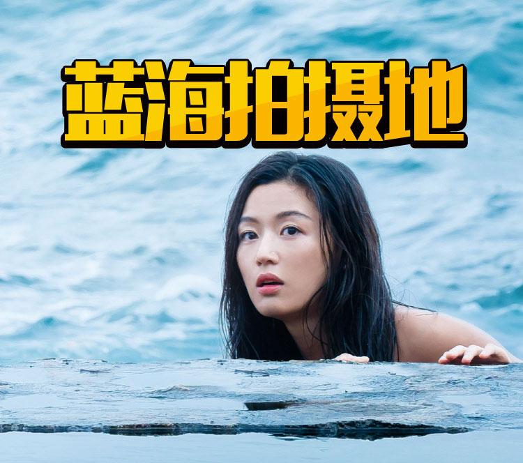 厉害了!《蓝海》全智贤游泳的地方,是世界七大海底奇观之首!