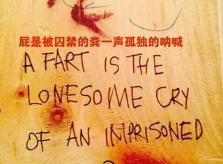 厕所墙上的奇葩语,菊花都笑裂了!