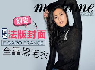 鲜有华人女性露脸的法版《费加罗》,刘雯穿个黑毛衣就上了封面!