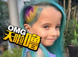 这位妈妈经常帮6岁女儿染发却遭到网友骂,她是这样回复的!