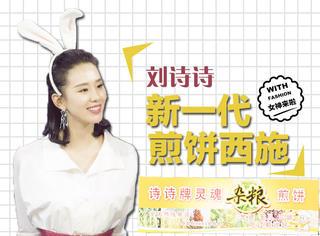 刘诗诗摊煎饼有模有样,萌兔子美厨娘太接地气!