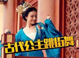 万达力挺的这部合拍大片,竟让倪妮这位古代公主穿越跳街舞!
