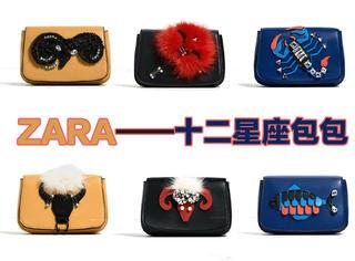 Zara新推十二星座包包,299元是便宜,但是颜值也差太大了吧!