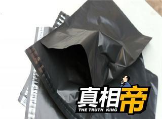 【真相帝】拆个快递比翻垃圾桶还脏?