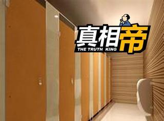 【真相帝】为何大多数厕所的门都向内开?