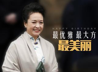 """彭麻麻生日快乐!让我们骄傲的""""中国夫人""""!"""