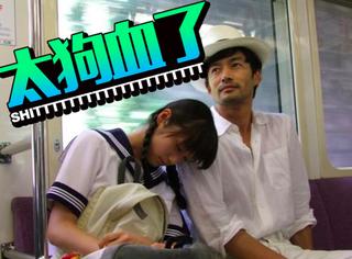 42岁日本大叔电车上表白14岁萝莉,随后就被警察叔叔带走了!