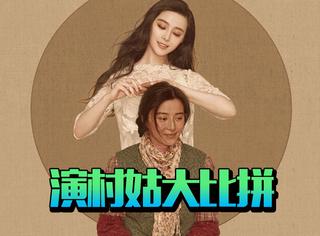 有了倔强的李雪莲,中国影后级村妇凑齐了十强