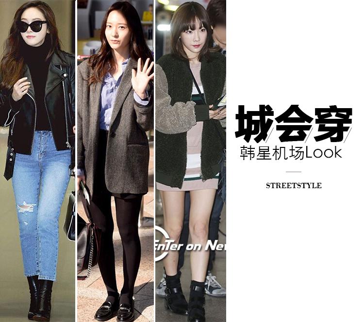 12月还没开始,郑秀妍、郑秀晶、金泰妍都已经穿这么厚了!
