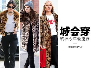 豹纹大翻身|今年不穿一款豹纹单品怎么能时髦过冬呢?