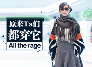 【明星同款】女神秦海璐身上是披了多少件围巾,这么穿居然也还嫌累赘!
