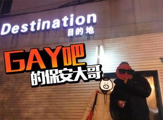 和gay吧门外的安保大哥聊了聊,他们眼里的抓马夜生活