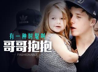 """时尚圈流行抱个宝宝最时髦,贝小七却反过来,把""""哥哥抱抱""""变成了新潮流!"""