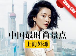 中国最时尚景点?不是长城不是天安门,其实是上海外滩!