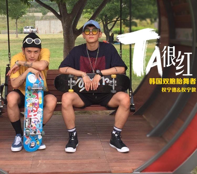 TA很红丨Bigbang的御用舞者,韩国很帅的双胞胎兄弟!