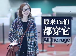 【明星同款】原来这件像买菜大妈的格子衫,穿在江一燕这样的文艺女青年身上才时尚!