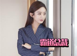 赵丽颖入职公司当副总,竟然和贾乃亮成了同事?