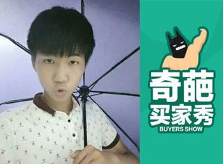 【奇葩买家秀】店主说这个小伙像王俊凯