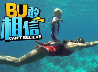 3岁小孩成世界最小潜泳者,无氧潜水9.75米