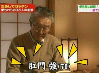 肛门、鼻毛、我孙子,这些姓氏好笑吗?日本人还有更厉害的!