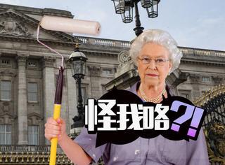 女王要花34个亿搞装修,英国人民一听都炸了毛