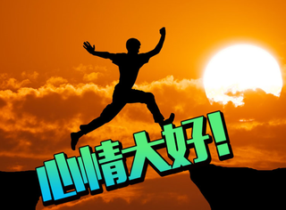 """跳跃能让心情瞬间解放?9种超有效的""""短暂休息法""""帮你速速恢复平静"""