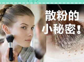 散粉还能让睫毛更浓密?这里有些关于散粉你不知道的小秘密