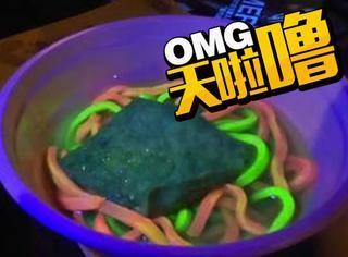 日本这群高智商科学家有毒,写书教人做会发光的菜