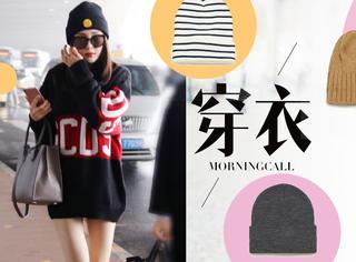 【穿衣MorningCall】杨幂、唐嫣用一顶针织帽就让自己美出了天际,你真的不考虑入一件?