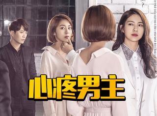 《太后》徐上士主演的这部剧,动心桥段都被女一女二用完了!