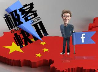 【极客快讯】Facebook离职员工爆料扎克伯格预进军中国!