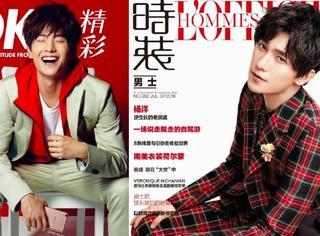 杨洋也做了2016年的封面王,这真是一个鲜肉横行的天下!