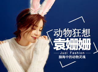【时装片】袁姗姗演绎动物本性,野性与可爱任意切换~