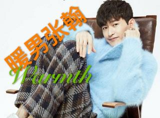 张翰穿毛衣的样子真的好暖,这样的毛衣和暖男都来一打吧!