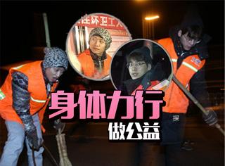 韩红、李易峰、张一山变身环卫工人,凌晨4点在北京街头扫地?