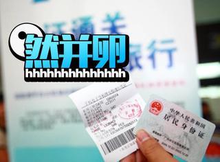 刷身份证登机其实没有你想象的那么神奇!