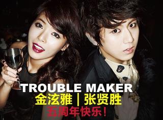 Trouble Maker五周年啦!真担心下张专辑要如何突破这个尺度!