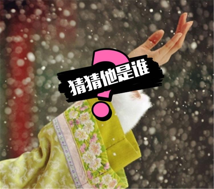 【猜猜TA是谁】她逢戏必下雪,性格慢热少有绯闻