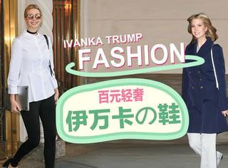 你只知道伊万卡有个同名品牌,却不知道她设计的鞋子价格亲民还百搭简直就是一块新大陆!