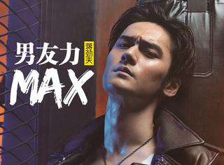 蒋劲夫男友力MAX,性感到胸肌可以把皮衣都撑爆!