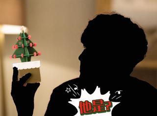 猜 | 这位拿着悦诗风吟圣诞音八音盒的男神是谁?