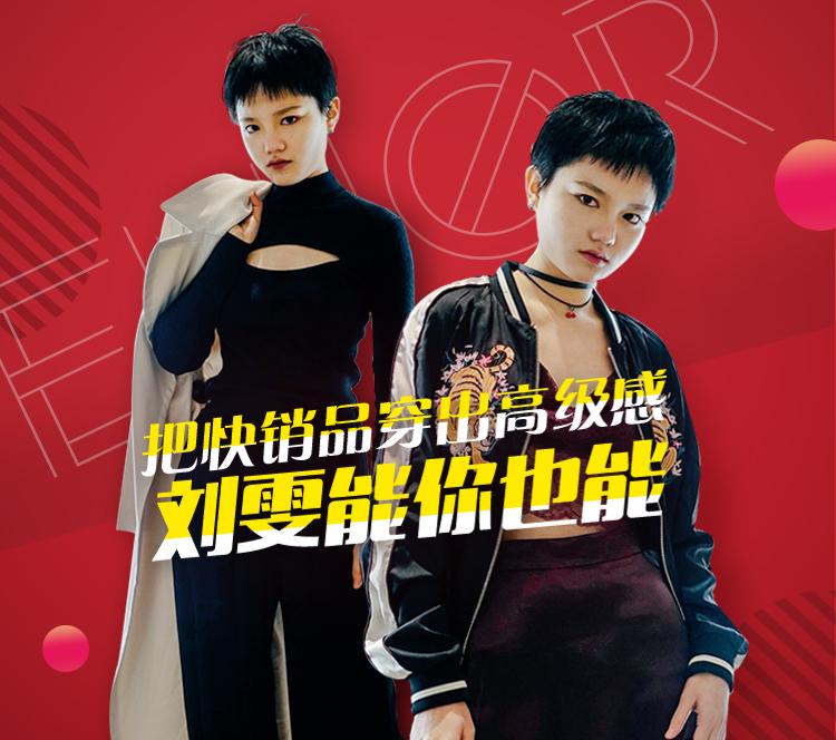 """快销穿成奢侈品,除了刘雯就是""""我""""!"""
