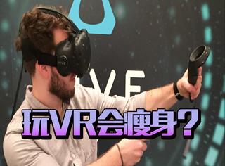 每天玩VR游戏居然会瘦!游戏玩家的春天来了!