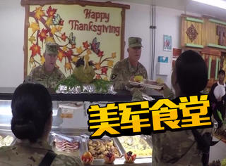 美国军人感恩节都吃啥?伙食管够还有上将给你打饭