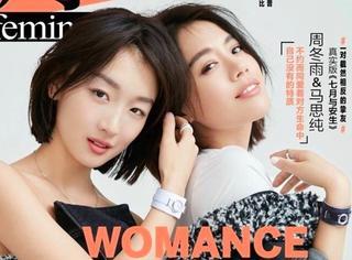 马思纯&周冬雨杂志同框,她们是最Chic的Pink Lady。